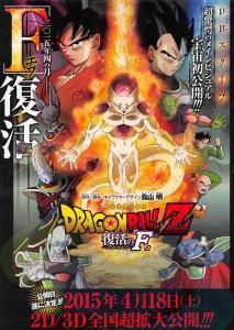 dragon-ball-z-fukkatsu-no-f-movie-poster